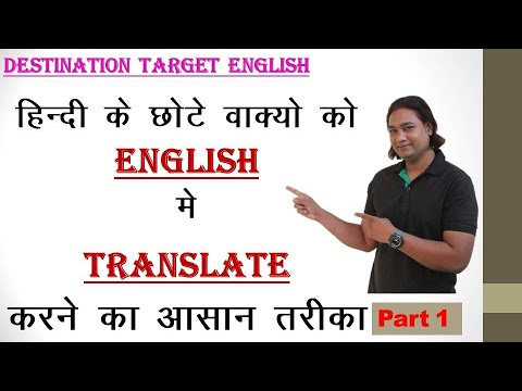 Hindi to English Translation Part 1  - Affirmative