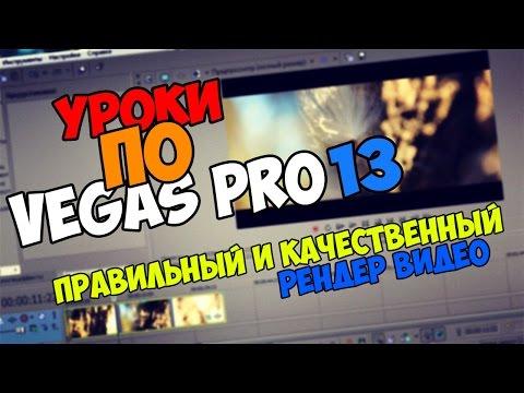 Как правильно рендерить видео в sony vegas 13