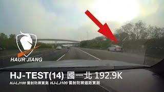 HAUR JIANG HJ-LJ100 雷射防禦裝置 雷射防護罩 (14) BMW M2 Competition
