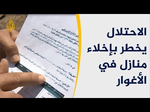 ???? الاحتلال يصادر 51 ألف دونم بمنطقة الأغوار الفلسطينية  - نشر قبل 2 ساعة