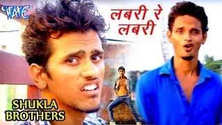 Ritesh Pandey के गाने पर Shukla Brothers ने मचाया तहलका ऐसा जबरदस्त डांस नहीं देखा होगा