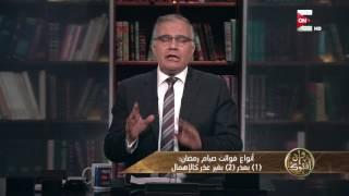 وإن أفتوك: أنواع فوائت صيام رمضان .. د. سعد الهلالي