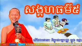 សង្គហធម៌៥, ឡុង ចន្ថា, long chantha 2018, long chantha Dhamma Talk, Khmer Dhamma