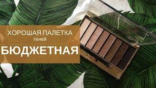 Хорошая БЮДЖЕТНАЯ палетка теней!)