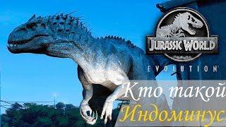 Индоминус Рекс Гибрид из фильма Мир Юрского Периода в Jurassic World Evolution