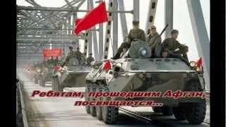 Афган(клип В. Тырзиу).mpg