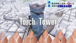 ゼネコン トーチ タワー
