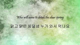 DBSK - 옹달샘 (Mountain Spring) [Han & Eng]