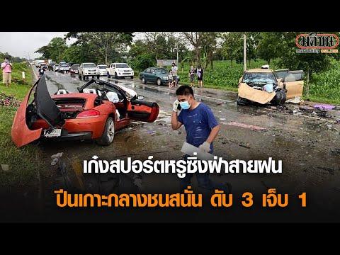 เก๋งสปอร์ต ซิ่งฝ่าสายฝนกลับ กทม. เสียหลักปีนเกาะกลาง ชนสนั่นเสียชีวิต3 เจ็บ 2: Matichon Online
