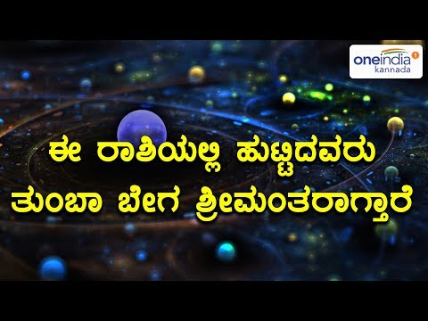 These Zodiac Signs people would soon become rich | Watch video | Oneindia Kannada