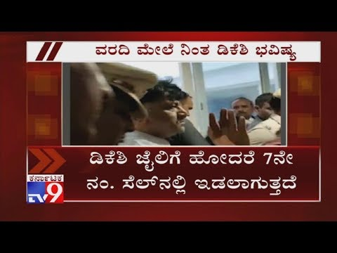 RML Hospital Doctors Report Will Decide Whether DK Shivakumar Will Go to Jail or Remain in Hospital