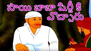 సాయి బాబా షిర్డీ కి వొచ్చారు - Sai Baba Story In Telugu | Telugu Story For Children | Telugu Stories