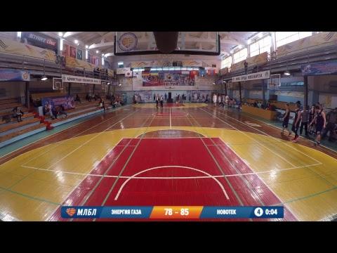 09.02.2019. НБА  Энергия Газа - Новотек