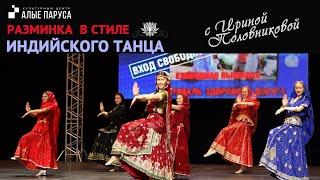 Разминка в стиле индийского танца с Ириной Половниковой