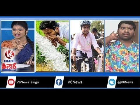 Palapitta Cycling Park | Farmers Protest In Delhi | Wanaparthy Collector Trekking | Teenmaar News