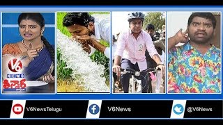 Palapitta Cycling Park | Farmers Protest In Delhi | Wanaparthy Collector Trekking | Teenmaar News
