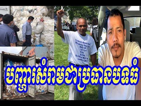 Sajack Bun សំរាមប្រធានបទសំខាន់   H R526  khmer hot news2019