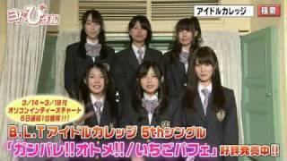 ヨドバシビジョン アイドルカレッジ30秒Vr.