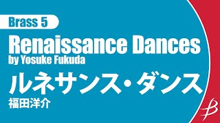 Repeat youtube video 【金管5重奏】 ルネサンス・ダンス/Renaissance Dances for Brass Quintet/福田洋介/Yosuke Fukuda