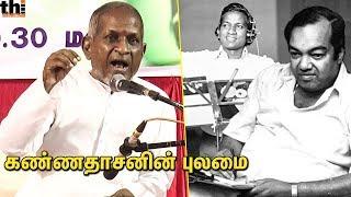 கண்ணே கலைமானே பாடல் உருவான விதம் - இளையராஜா | Ilayaraja Speech about Kannadasan