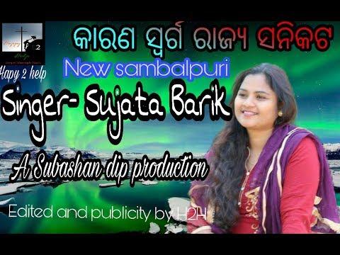 New sambalpuri super hit  devotional | Sujata Barik | Subashan Dip | Happy 2 help |