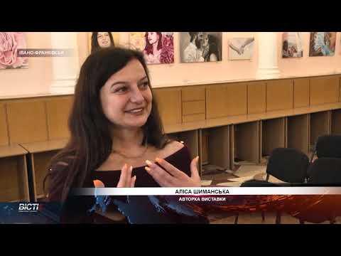 Онлайн виставка Аліси Шиманської в ОНМЦ
