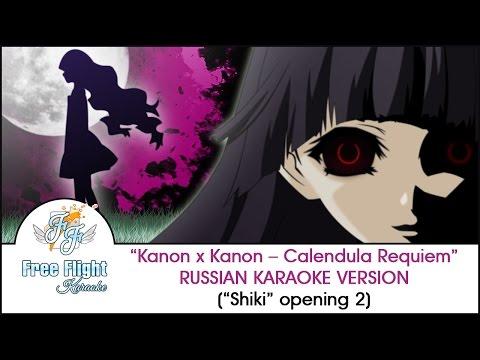 [Free Flight RUSSIAN KARAOKE] Kanon X Kanon – Calendula Requiem TV-size Off Vocal (Shiki OP2)
