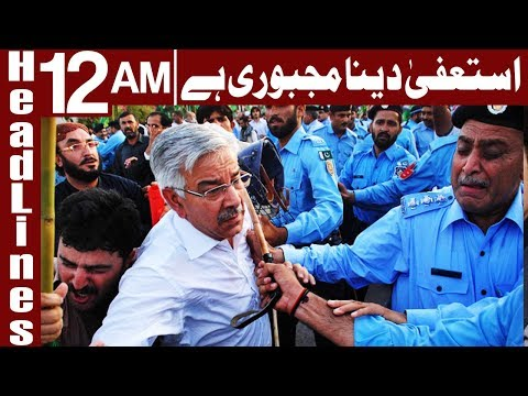 Khawaja Asif REVEALS all the hidden Secrets - Headlines 12 AM - 14 December 2017 - Express News