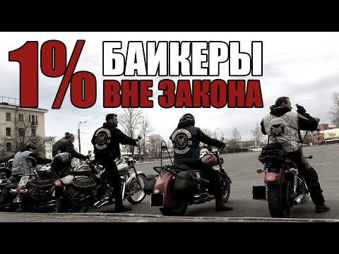 1% Байкеры вне закона - North West End MC