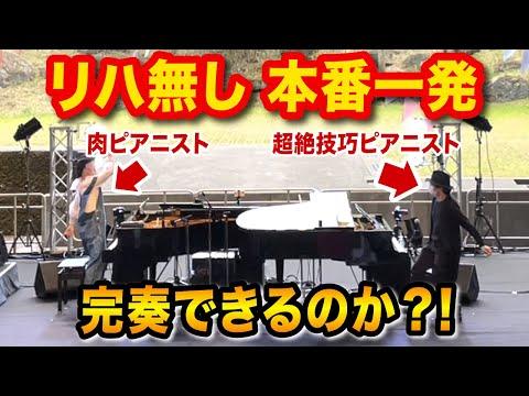 【2台ピアノ】超絶技巧ピアニストと本気出したら本番一発って成功するの?【銀河鉄道999/残酷な天使のテーゼ】【菊池亮太さん】