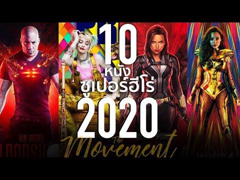 10 หนังซูเปอร์ฮีโร่ น่าดูปี2020 l The Movement