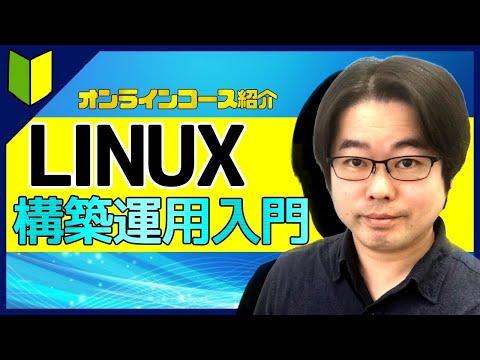 コース紹介はじめてのLinuxサーバー構築運用入門
