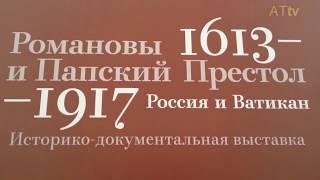 Андрей Тюняев о романовых и Ватикане