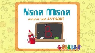 Изучаем русский алфавит.Развивающий видео урок для детей.Учим азбуку.Буква В