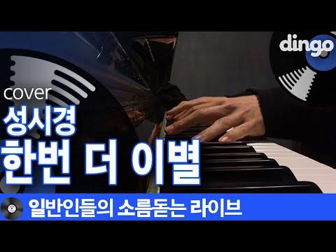 [일소라] 성발라뺨치는 감미로운 음색 일반인의 '한번 더 이별' (성시경) cover
