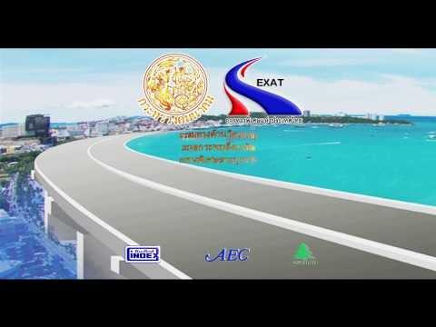 (HD)วีดิทัศน์เพื่่อการศึกษาการประชุมใหญ่ครั้งที่ 2 โครงการทางพิเศษสายบูรพาวิถี-พัทยา