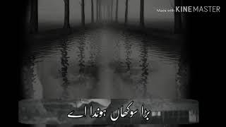 akhiyan kise naal launa bada sokha hunda hai whatsapp status
