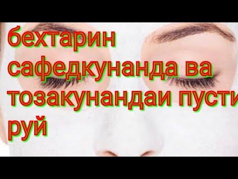 САФЕД ВА ТОЗА КАРДАНИ ПУСТИ РУЙ 100% ТАБИИ ДАР ХОНА.ماسک سفید کننده صورت ۱۰۰٪ طبیعی