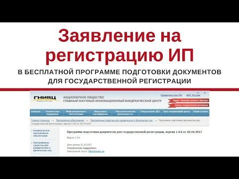 Заполнение заявления на регистрацию ИП в программе подготовки документов для госрегистрации