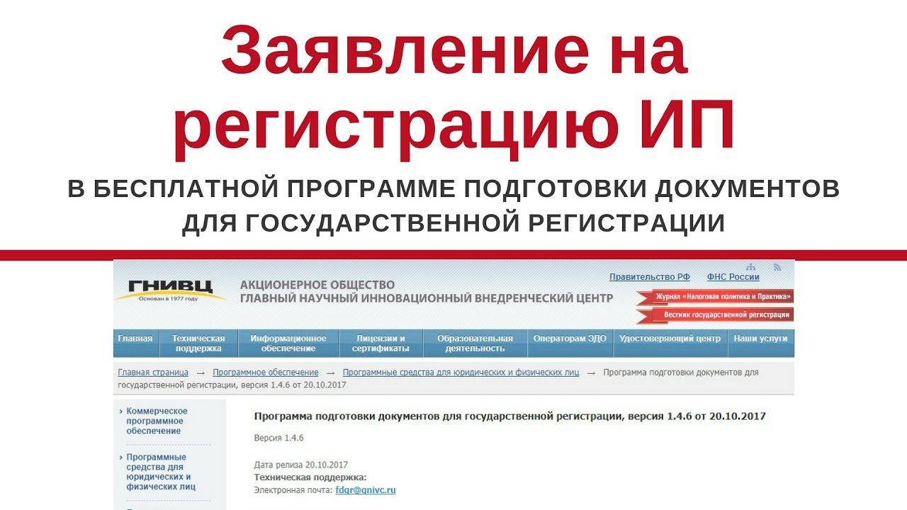 Ковров регистрация ип регистрация ооо по месту аренды офиса