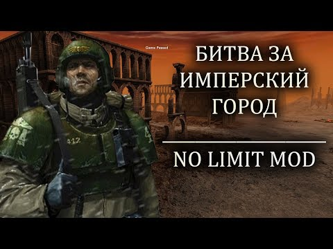 БИТВА ЗА ИМПЕРСКИЙ ГОРОД: NO LIMIT MOD || Dawn Of War – Soulstorm