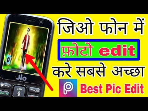 Jio phone mein photo frame download karne ka tarika