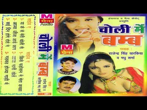 चोली में बम्ब | Choli Mein Bamb | Rajender Kharkiya | Madhu Sharma | Haryanvi | Ragni | Maina Audio