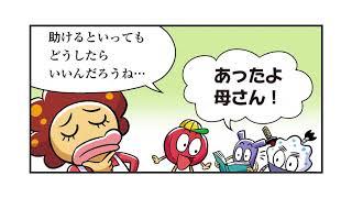 【日本赤十字社】造血幹細胞を学ぼう「ぞうけつおかん」