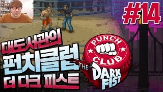 펀치클럽 : 더 다크 피스트] 대도서관 코믹 실황 14화 - 본격 격투가 양성 시뮬레이션! (Punch Club : The Dark Fist)