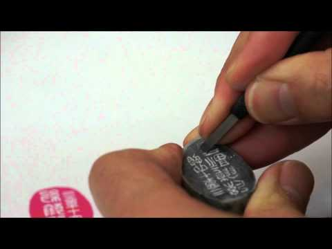 How to Engrave a Bible Verse Stamp John 3:16 on Chinese Soap
