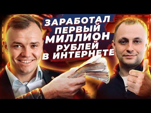 Заработал первый МИЛЛИОН рублей в ИНТЕРНЕТЕ! СЧАСТЛИВ, КАК СЛОН!