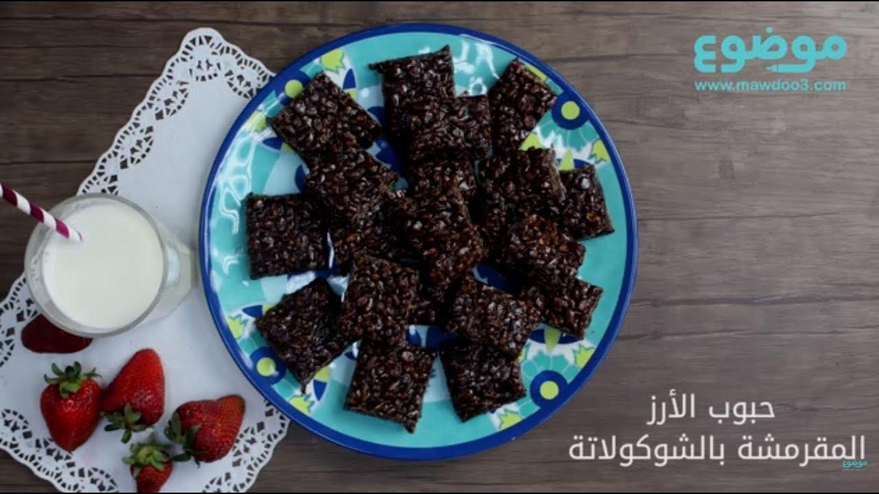 طريقة تحضير حبوب الأرز المقرمشة بالشوكولاتة