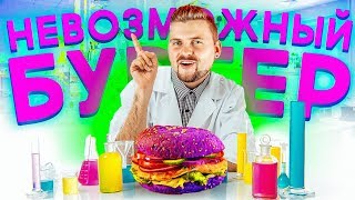 Мясо для веганов в Америке / Невозможный бургер / Impossible Burger