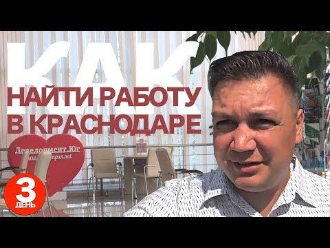 Как найти работу в Краснодаре? Собеседование на риэлтора в агентстве недвижимости Девелопмент ЮГ.